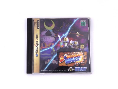 Bomberman Wars - Saturn - import JAP